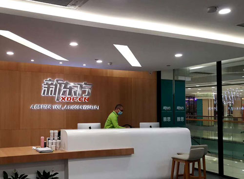 新东方办公室除甲醛