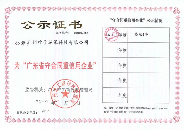 广东省守合同重信用企业-除甲