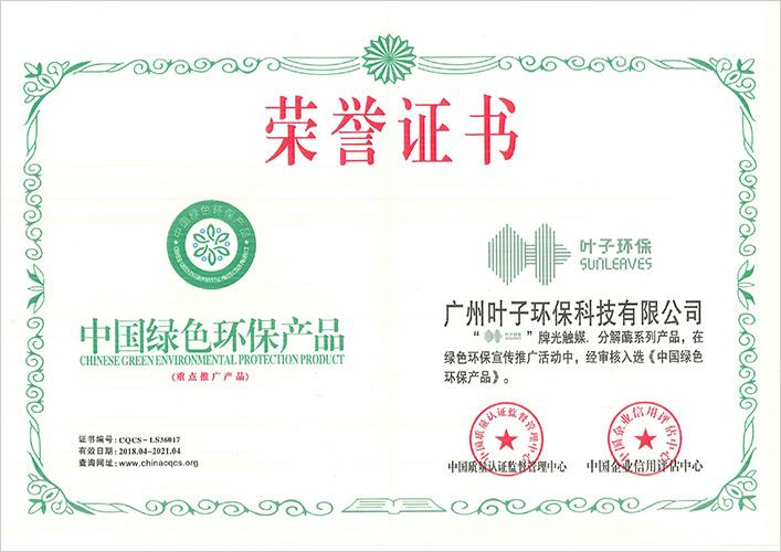 除甲醛荣誉证书