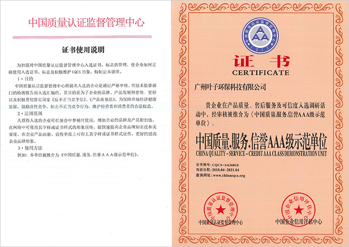 中国质量服务信誉AAA级示范单