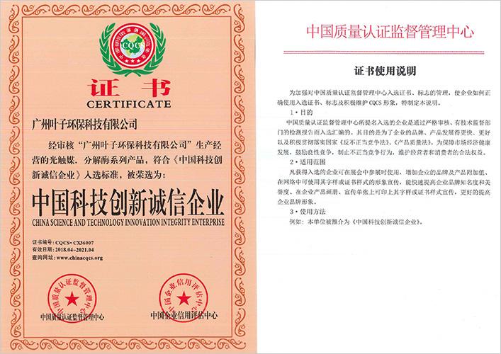 中国科技创新诚信企业-除甲醛