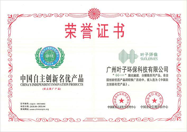 中国自主创新名优产品除甲醛