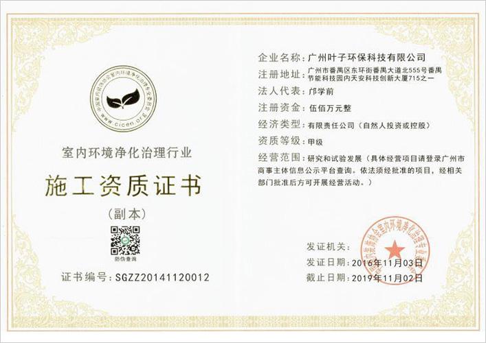 室内除甲醛施工资质证书